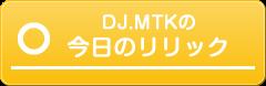 DJ.MTKの今日のリリック